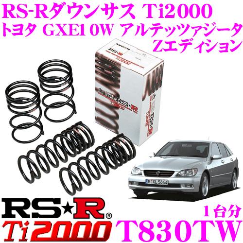 RS-R Ti2000ローダウンサスペンション T830TW トヨタ GXE10W アルテッツァジータ Zエディション用 ダウン量 F 35~30mm R 35~30mm 【ヘタリ永久保証付き】