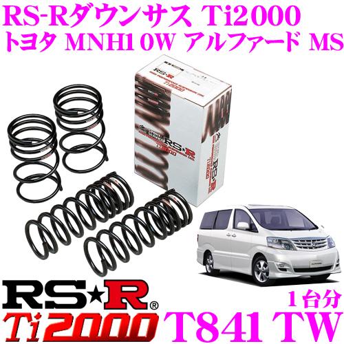 RS-R Ti2000ローダウンサスペンション T842TW トヨタ MNH10W アルファード MS用 ダウン量 F 40~35mm R 40~35mm 【ヘタリ永久保証付き】