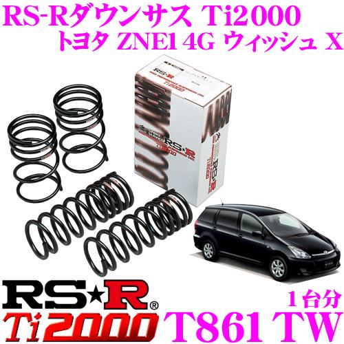 RS-R Ti2000ローダウンサスペンション T861TW トヨタ ZNE14G ウィッシュ X用 ダウン量 F 45~40mm R 35~30mm 【ヘタリ永久保証付き】