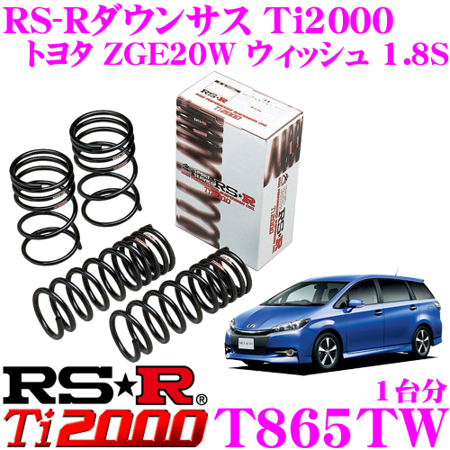 RS-R Ti2000ローダウンサスペンション T865TWトヨタ ZGE20W ウィッシュ 1.8S用ダウン量 F 35~30mm R 25~20mm【ヘタリ永久保証付き】