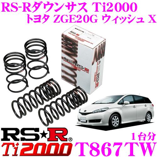 RS-R Ti2000ローダウンサスペンション T867TW トヨタ ZGE20G ウィッシュ X用 ダウン量 F 25~20mm R 30~25mm 【ヘタリ永久保証付き】