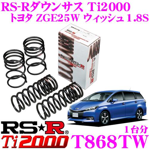 RS-R Ti2000ローダウンサスペンション T868TWトヨタ ZGE25W ウィッシュ 1.8S用ダウン量 F 45~40mm R 40~35mm【ヘタリ永久保証付き】