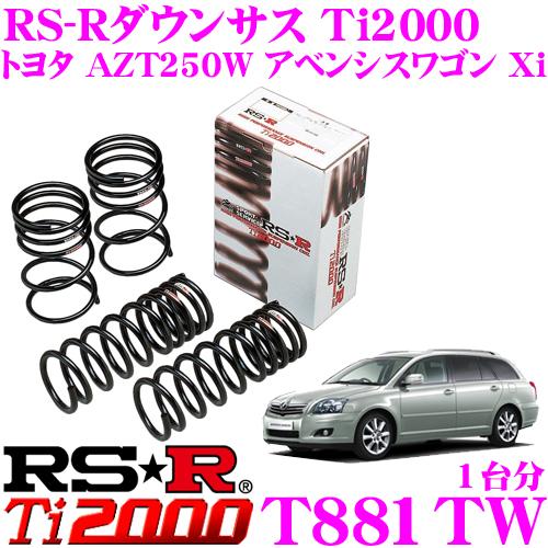 RS-R Ti2000ローダウンサスペンション T881TWトヨタ AZT250W アベンシスワゴン Xi用ダウン量 F 25~20mm R 25~20mm【ヘタリ永久保証付き】