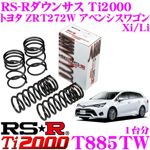 RS-R Ti2000ローダウンサスペンション T885TWトヨタ ZRT272W アベンシスワゴン Xi/Li用ダウン量 F 35~30mm R 30~25mm【ヘタリ永久保証付き】