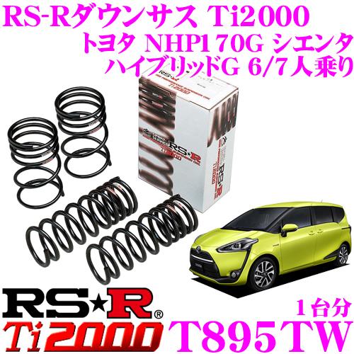 RS-R Ti2000ローダウンサスペンション T895TWトヨタ NHP170G シエンタ ハイブリッドG 6/7人乗り用ダウン量 F 30~25mm R 30~25mm【ヘタリ永久保証付き】