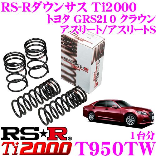 RS-R Ti2000ローダウンサスペンション T950TDトヨタ GRS210 クラウン アスリート/アスリートS用ダウン量 F 25~20mm R 20~15mm【ヘタリ永久保証付き】