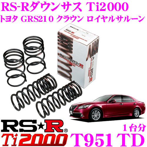 RS-R Ti2000ローダウンサスペンション T951TD トヨタ GRS210 クラウン ロイヤルサルーン用 ダウン量 F 35~30mm R 35~30mm 【ヘタリ永久保証付き】