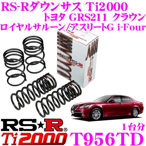 RS-R Ti2000ローダウンサスペンション T956TD トヨタ GRS211 クラウン ロイヤルサルーン/アスリートG i-Four用 ダウン量 F 45~40mm R 40~35mm 【ヘタリ永久保証付き】
