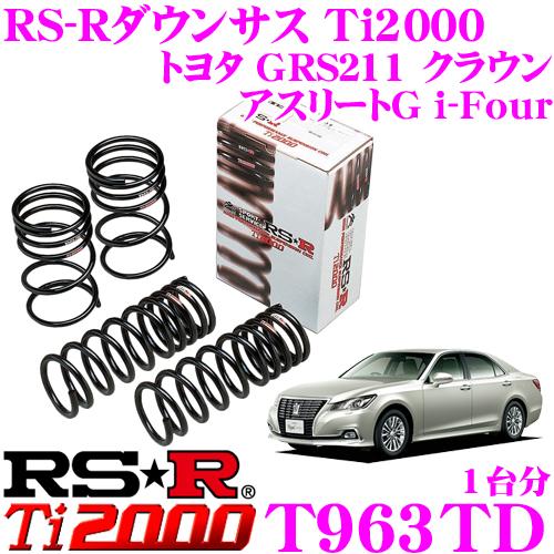 RS-R Ti2000ローダウンサスペンション T963TDトヨタ GRS211 クラウン アスリートG i-Four用ダウン量 F 35~30mm R 20~15mm【ヘタリ永久保証付き】