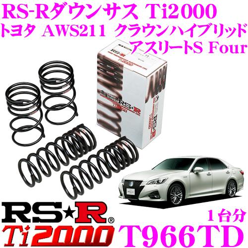 RS-R Ti2000ローダウンサスペンション T966TD トヨタ AWS211 クラウンハイブリッド アスリートS Four用 ダウン量 F 35~30mm R 25~20mm 【ヘタリ永久保証付き】