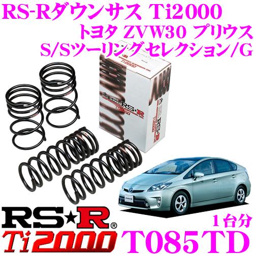 RS-R Ti2000ローダウンサスペンション T085TD トヨタ ZVW30 プリウス S/Sツーリングセレクション/G用 ダウン量 F 30~25mm R 30~25mm 【ヘタリ永久保証付き】