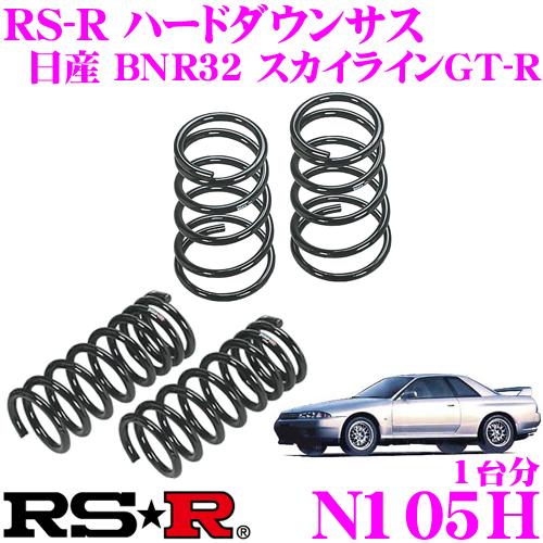 RS-R ハードダウンサスペンション N105H日産 BNR32 スカイライン GT-R用ダウン量 F 30~25mm R 20~15mm【3年5万kmのヘタリ保証付】