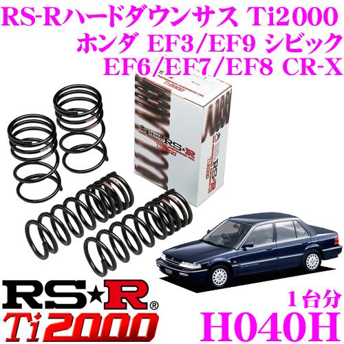 RS-R ハードダウンサスペンション H040Hホンダ EF3 EF9 シビック/EF6 EF7 EF8 CR-X用【3年5万kmのヘタリ保証付】