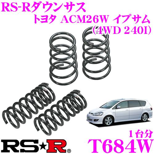 RS-R ローダウンサスペンション T684Wトヨタ ACM26W イプサム (4WD 240I)用ダウン量 F 45~40mm R 50~45mm【3年5万kmのヘタリ保証付】
