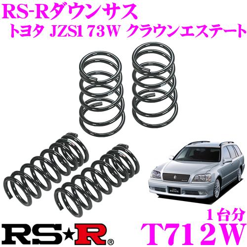 RS-R ローダウンサスペンション T712W トヨタ JZS173W クラウンエステート ( アスリートFOUR)用 ダウン量 F 35~30mm R 30~25mm 【3年5万kmのヘタリ保証付】