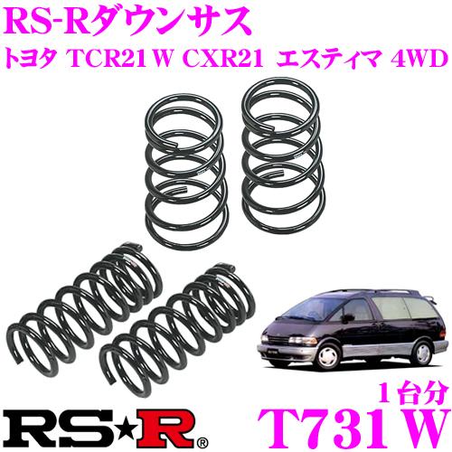 RS-R ローダウンサスペンション T731W トヨタ TCR21W CXR21 エスティマ 4WD用 ダウン量 F 50~45mm R 30~25mm 【3年5万kmのヘタリ保証付】
