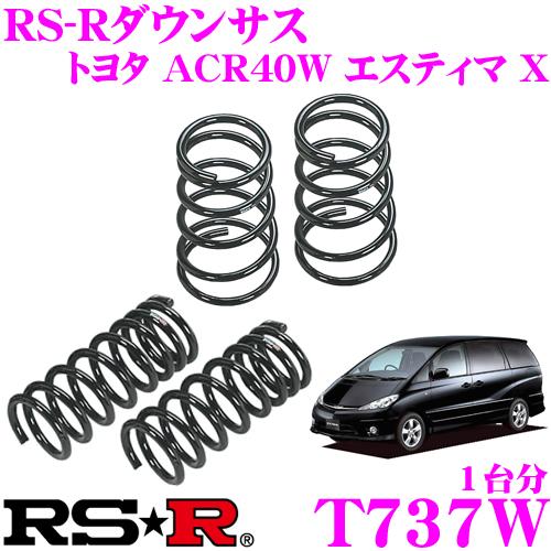 RS-R ローダウンサスペンション T737W トヨタ ACR40W エスティマ X用 ダウン量 F 45~40mm R 50~45mm 【3年5万kmのヘタリ保証付】
