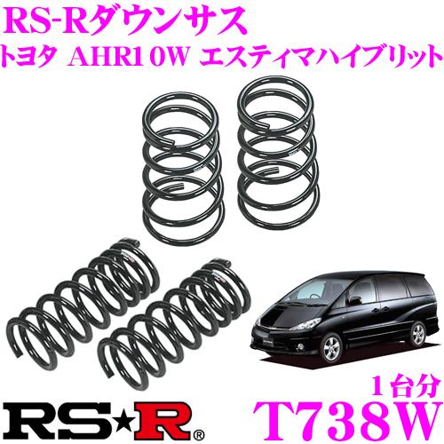 RS-R ローダウンサスペンション T738W トヨタ AHR10W エスティマハイブリット Gセレクション用 ダウン量 F 50~45mm R 55~50mm 【3年5万kmのヘタリ保証付】
