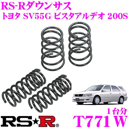 RS-R ローダウンサスペンション T771W トヨタ SV55G ビスタアルデオ 200S用 ダウン量 F 45~40mm R 30~25mm 【3年5万kmのヘタリ保証付】