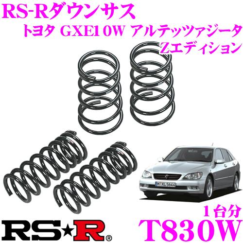 RS-R ローダウンサスペンション T830Wトヨタ GXE10W アルテッツァジータ Zエディション用ダウン量 F 35~30mm R 35~30mm【3年5万kmのヘタリ保証付】
