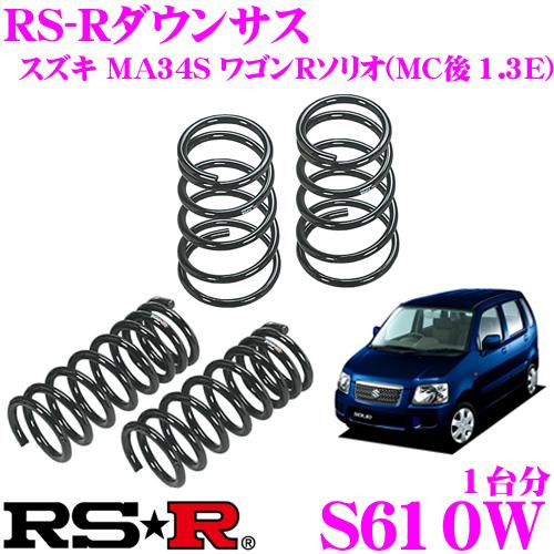 RS-R ローダウンサスペンション S610W スズキ MA34S ワゴンRソリオ(MC後 1.3E)用 ダウン量 F 45~40mm R 40~35mm 【3年5万kmのヘタリ保証付】