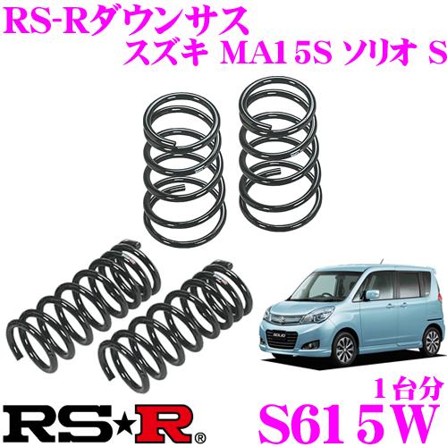 RS-R ローダウンサスペンション S615W スズキ MA15S ソリオ S用 ダウン量 F35~30mm R 35~30mm 【3年5万kmのヘタリ保証付】