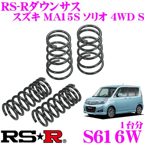 RS-R ローダウンサスペンション S616W スズキ MA15S ソリオ 4WD S用 ダウン量 F 35~30mm R 35~30mm 【3年5万kmのヘタリ保証付】