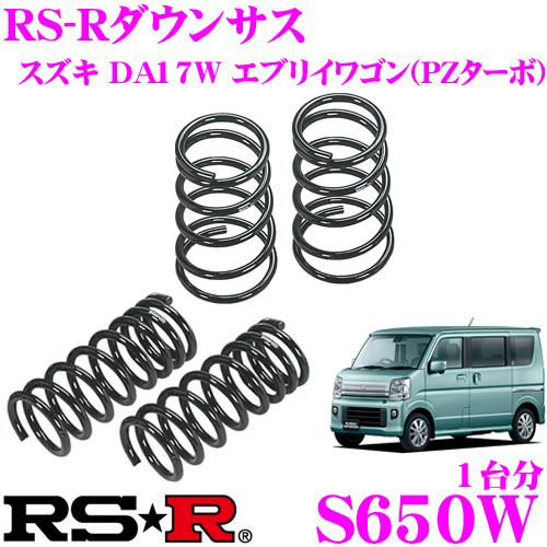 RS-R ローダウンサスペンション S650W スズキ DA17W エブリイワゴン(PZターボ)用 ダウン量 F25~20mm R 40~35mm 【3年5万kmのヘタリ保証付】