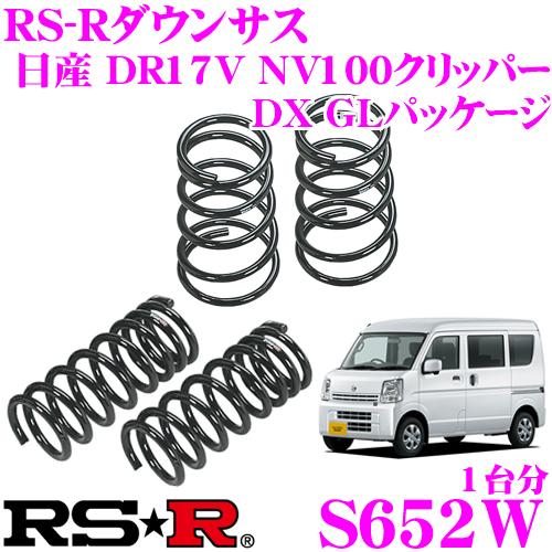 RS-R ローダウンサスペンション S652W 日産 DR17V NV100クリッパー(DX GLパッケージ)用 ダウン量 F 15~10mm R 20~15mm 【3年5万kmのヘタリ保証付】
