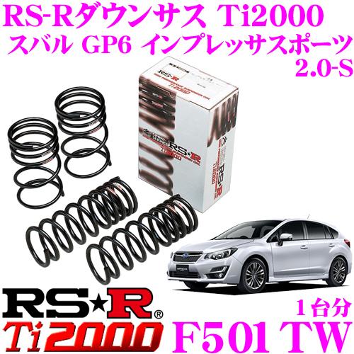 RS-R Ti2000 ローダウンサスペンション F501TW スバル GP6 インプレッサスポーツ 2.0i-S用 ダウン量 F 30~25mm R 20~15mm 【ヘタリ永久保証付き】
