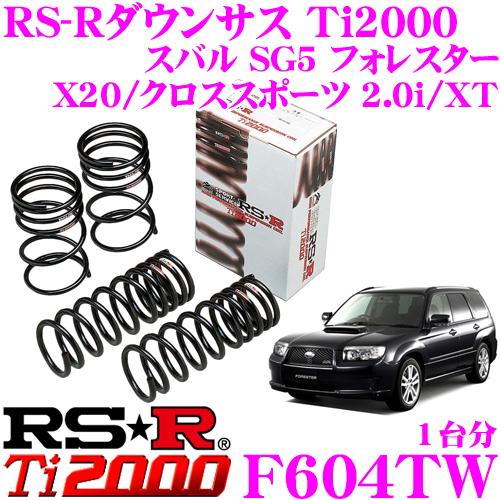 RS-R Ti2000 ローダウンサスペンション F604TW スバル SG5 フォレスター X20/クロススポーツ 2.0i/XT用 ダウン量 F 55~50mm R 45~40mm 【ヘタリ永久保証付き】