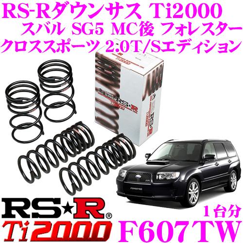 RS-R Ti2000 ローダウンサスペンション F607TW スバル SG5 MC後 フォレスター クロススポーツ 2.0T/Sエディション用 ダウン量 F 30~25mm R 20~15mm 【ヘタリ永久保証付き】