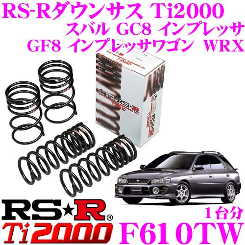 RS-R Ti2000 ローダウンサスペンション F610TW スバル GC8 インプレッサ/GF8 インプレッサスポーツワゴン WRX用 ダウン量 F 25~20mm R 25~20mm 【ヘタリ永久保証付き】
