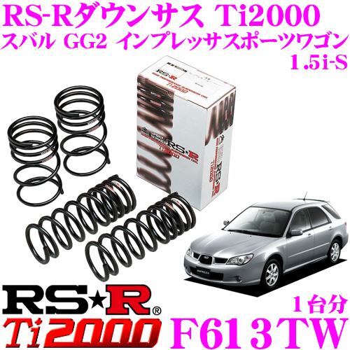 RS-R Ti2000 ローダウンサスペンション F613TW スバル GG2 インプレッサスポーツワゴン 1.5i-S用 ダウン量 F 40~35mm R 20~15mm 【ヘタリ永久保証付き】