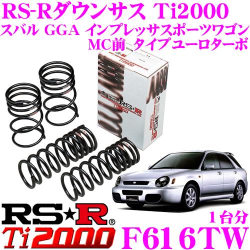 RS-R Ti2000 ローダウンサスペンション F616TW スバル GGA MC前 インプレッサスポーツワゴン タイプユーロターボ用 ダウン量 F 40~35mm R 30~25mm 【ヘタリ永久保証付き】