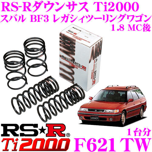 RS-R Ti2000 ローダウンサスペンション F621TW スバル BF3 1.8 MC後 レガシィツーリングワゴン用 ダウン量 F 45~40mm R 10~5mm 【ヘタリ永久保証付き】