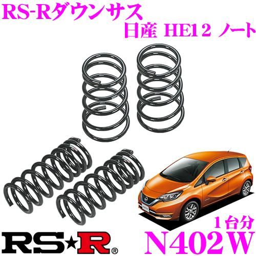 RS-R ローダウンサスペンション N402W 日産 HE12 ノート e-パワーX用 ダウン量 F 40~35mm R 25~20mm 【3年5万kmのヘタリ保証付】