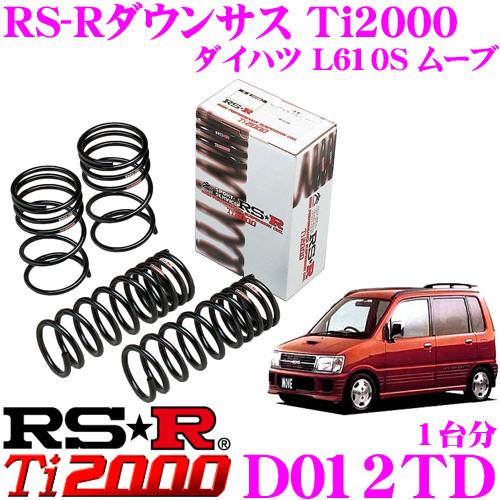 RS-R Ti2000ローダウンサスペンション D012TD ダイハツ L610S ムーブ用 ダウン量 F 45~40mm R 45~40mm 【ヘタリ永久保証付き】