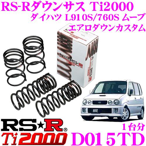 RS-R Ti2000ローダウンサスペンション D015TDダイハツ L910S/760S ムーブ エアロダウンカスタム用ダウン量 F30~25mm R 30~25mm【ヘタリ永久保証付き】