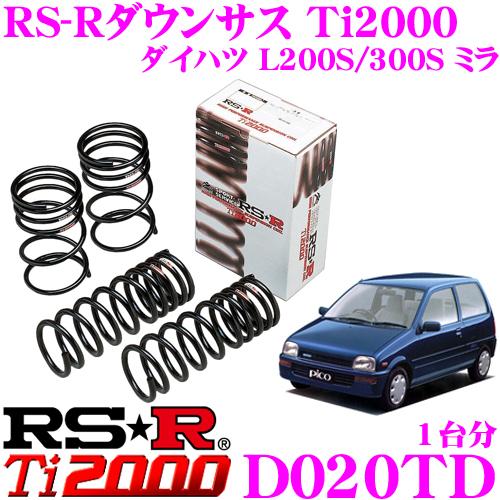 RS-R Ti2000ローダウンサスペンション D020TD ダイハツ L200S/300S ミラ用 ダウン量 F 40~35mm R 30~25mm 【ヘタリ永久保証付き】