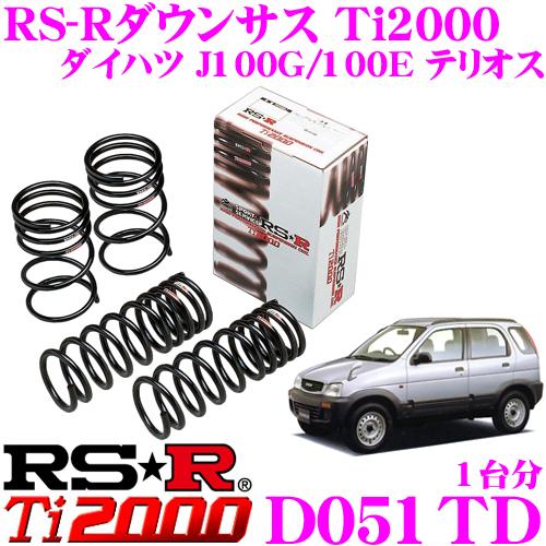 RS-R Ti2000ローダウンサスペンション D051TD ダイハツ J100G/100E テリオス用 ダウン量 F 40~35mm R 35~30mm 【ヘタリ永久保証付き】