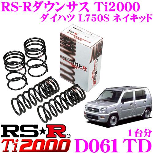 RS-R Ti2000ローダウンサスペンション D061TD ダイハツ L750S ネイキッド用 ダウン量 F 55~40mm R 40~35mm 【ヘタリ永久保証付き】