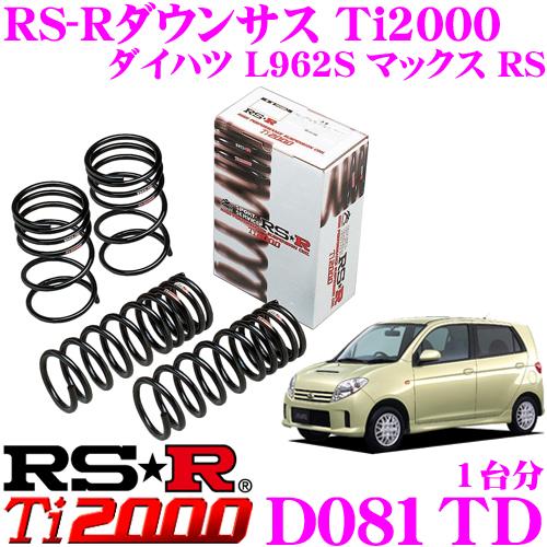 RS-R Ti2000ローダウンサスペンション D081TDダイハツ L962S マックス RS用ダウン量 F 45~40mm R 35~30mm【ヘタリ永久保証付き】