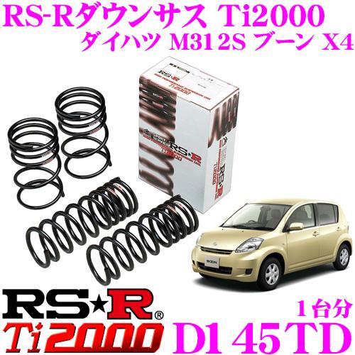 RS-R Ti2000ローダウンサスペンション D145TDダイハツ M312S ブーン X4用ダウン量 F 30~25mm R 35~30mm【ヘタリ永久保証付き】
