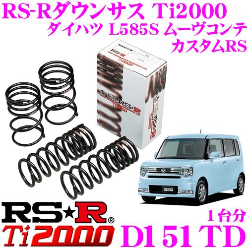 RS-R Ti2000ローダウンサスペンション D151TD ダイハツ L585S ムーヴコンテ カスタムRS用 ダウン量 F 40~35mm R 30~25mm 【ヘタリ永久保証付き】