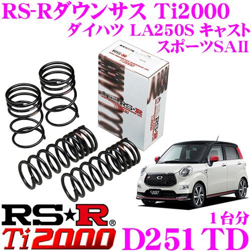 RS-R Ti2000ローダウンサスペンション D251TD ダイハツ LA250S キャスト スポーツSAII用 ダウン量 F 35~30mm R 25~20mm 【ヘタリ永久保証付き】