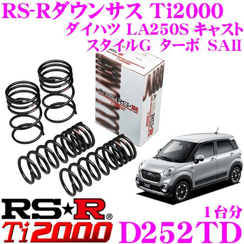 RS-R Ti2000ローダウンサスペンション D252TD ダイハツ LA250S キャスト スタイルG ターボ SAII用 ダウン量 F 25~20mm R 20~15mm 【ヘタリ永久保証付き】