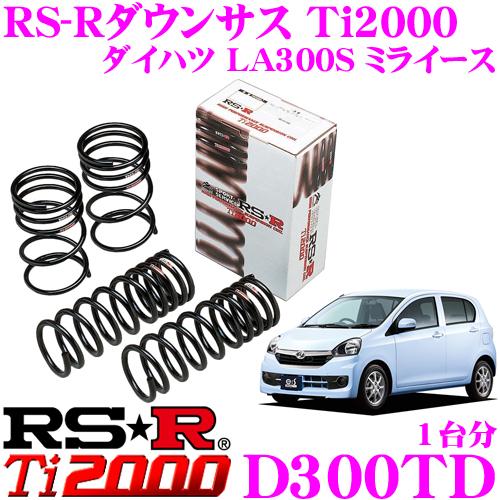 RS-R Ti2000ローダウンサスペンション D300TDダイハツ LA300S ミライース用ダウン量 F 25~20mm R 20~15mm【ヘタリ永久保証付き】