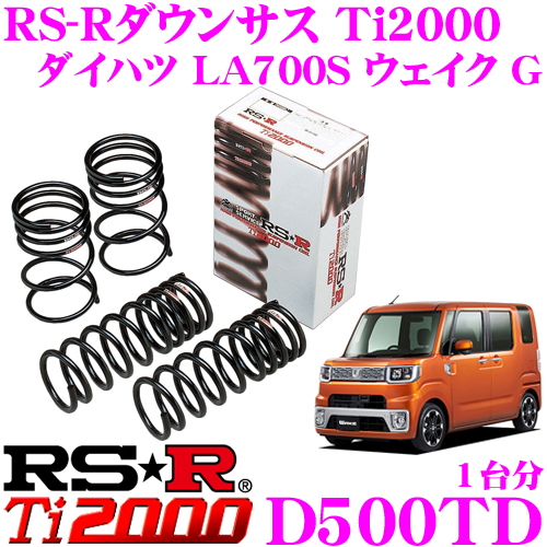 RS-R Ti2000ローダウンサスペンション D500TD ダイハツ LA700S ウェイク G用 ダウン量 F 30~25mm R 20~15mm 【ヘタリ永久保証付き】