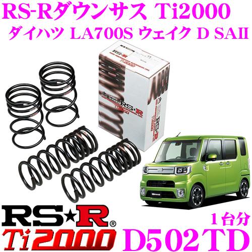 RS-R Ti2000ローダウンサスペンション D502TD ダイハツ LA700S ウェイク D SAII用 ダウン量 F 25~20mm R 15~10mm 【ヘタリ永久保証付き】